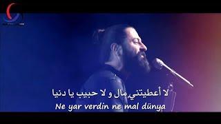 كوراي أفجي - هل هذه هي عدالتكِ يا دنيا مترجمة للعربية Koray Avcı - Adaletin Bu Mu Dünya