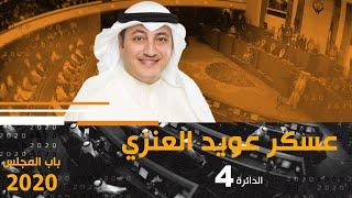اسقاط القروض , تجنيس ابناء الكويتيات , تعديل الصوت الواحد , قانون البدون - باب المجلس مع عسكر العنزي