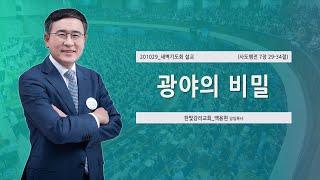 [한빛감리교회] 201029_새벽기도회 설교_광야의 비…
