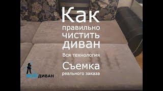 видео химчистка диванов