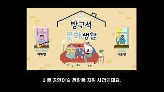 INUBS 방구석 문화생활 02편