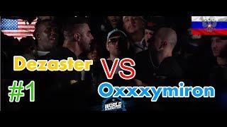 #1 reaction| реакция: Oxxxymiron (RU) vs Dizaster (USA) | #Battle #German