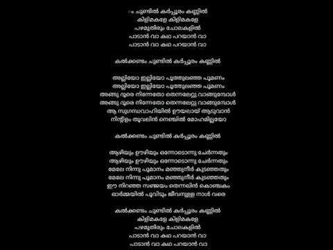 Kalkandam Chundil by Onnanu Nammal karaoke with lyrics