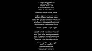 Kalkandam Chundil by Onnanu Nammal karaoke with lyrics