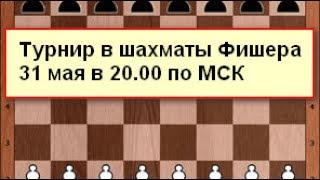 Стрим по шахматам Фишера. 31 мая в 20.00 по МСК