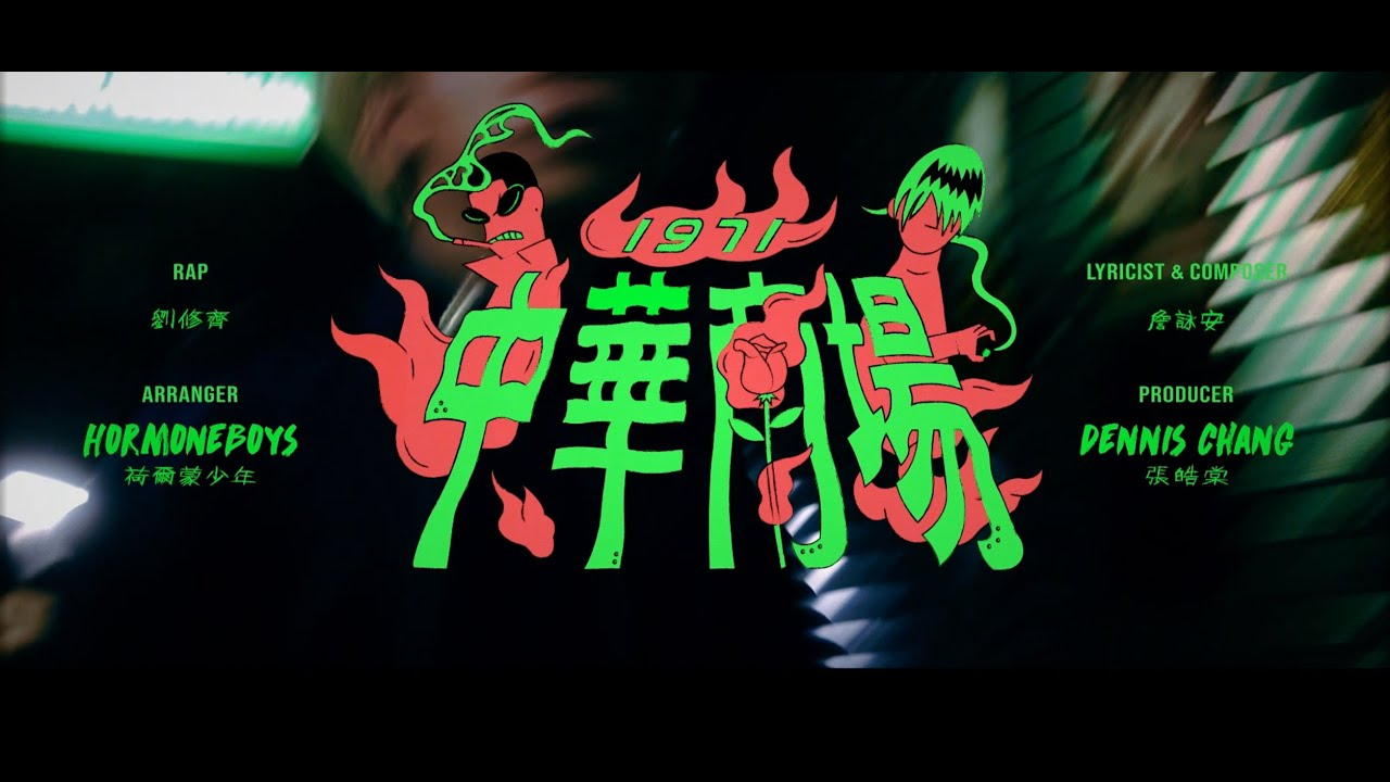 荷爾蒙少年 Hormone Boys - 中華商場1971 feat.修齊 (Official Music Video)