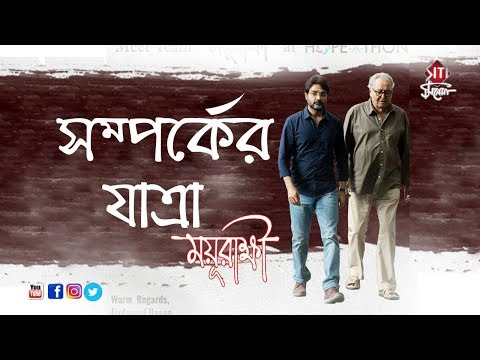Hope-a-thon | Mayurakshi | Soumitra  |...