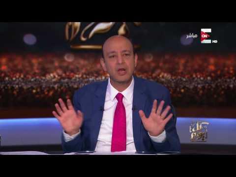 كل يوم - تعليق عمرو اديب على بيان -إعلام المصريين- بخصوص إذاعة مباراتي ريال مدريد وبرشلونة  - 22:20-2017 / 7 / 26