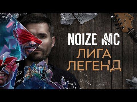 Noize MC — Лига легенд (официальный клип)