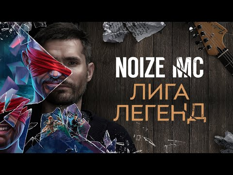 Noize MC —