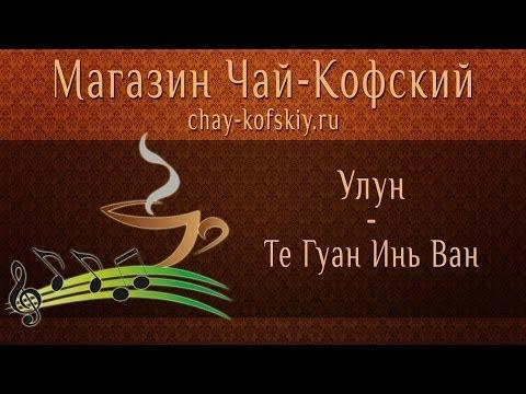 Зеленый чай улун Те Гуан Инь Ван: заваривание. [Chay-Kofskiy.ru]