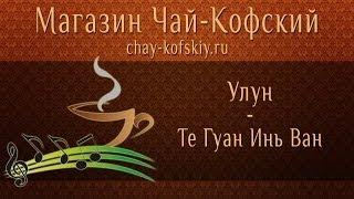 Зеленый чай улун Те Гуан Инь Ван: заваривание. [Chay-Kofskiy.ru](Узнать больше и купить чай: http://chay-kofskiy.ru/shop/UID_134-zeleniy-chay-ulun-te-guan-in-van.html Зеленый чай улун Те Гуань Инь Ван собир..., 2013-12-04T10:49:47.000Z)