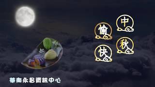 2017中秋節影片final
