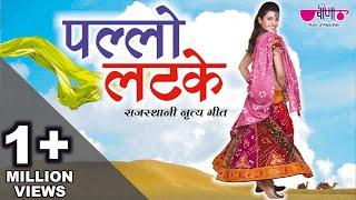 Pallo Latke (Original Song) | Latest Rajasthani Song | Hit Rajasthani Song | Veena Music