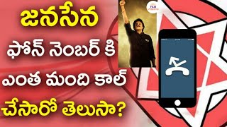 Janasena party membership process video