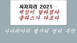 #사자자리 #2021 - 주목해야할 클라쓰