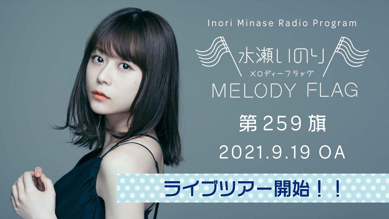 水瀬いのり MELODY FLAG 第259旗【ライブツアー開始!!】