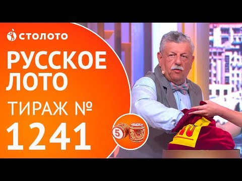 Русский лото официальный сайт