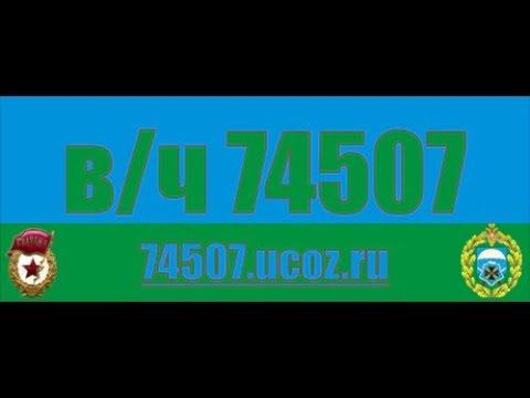 Открытие 171 отднльного  Десантно штурмового батальона ВДВ России. 02 12 2017 Крым, Феодосия
