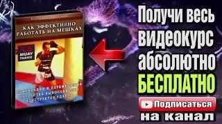 (Урок №1 - комбинации и перемещения) Как эффективно работать на мешках в тайском боксе