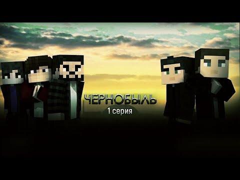 "Minecraft сериал ""Чернобыль"" - 1 серия (Minecraft Machinima)"