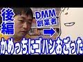 かめっち(DMM会長)が西日暮里に来たからゴハンおごってあげたぞ!【後編】【亀山敬司×ピョコタン】