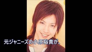 元Jr.小原裕貴が、KinKi Kidsドラマで矢田亜希子と復活!