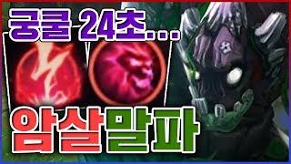 역대급 궁쿨 24초 실화입니까ㅋㅋㅋ보이는대로 다 박으면 뒈짐ㅋㅋㅋㅋ★궁쿨 9단계★ 탑 말파이트
