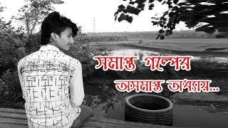 Bangla New Song 2017 //Chole Jodi Jabe By Tanveer Evan