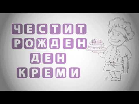 Честит Рожден Ден, Кремена Тодорова! - 12.04.2014