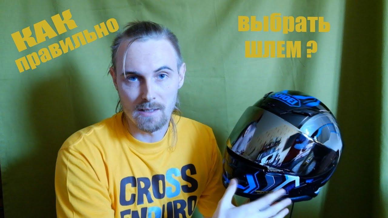 Шлем хищник — это вызов устаревшему подходу к дизайну мотошлемов. Создавая наш шлем в 2010 году, мы думали о том, что этот шлем для тех кто готов быть не таким как все. Невероятно смелый дизайн, привлекающий взгляды и современная, композитная технология изготовления, вот то, что.