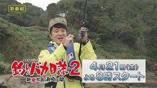 【金曜8時のドラマ】釣りバカ日誌 Season2 新米社員 浜崎伝助 4月21日...