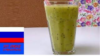 Зелёный смузи из киви, банана и апельсинового сока рецепт