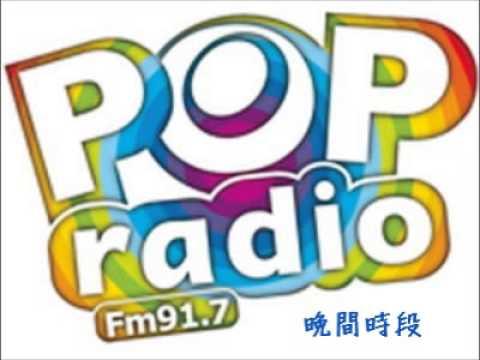 Pop Radio FM917 舊台呼 ~