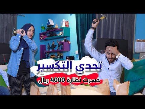 حنان وحسين - تحدي التكسير !!