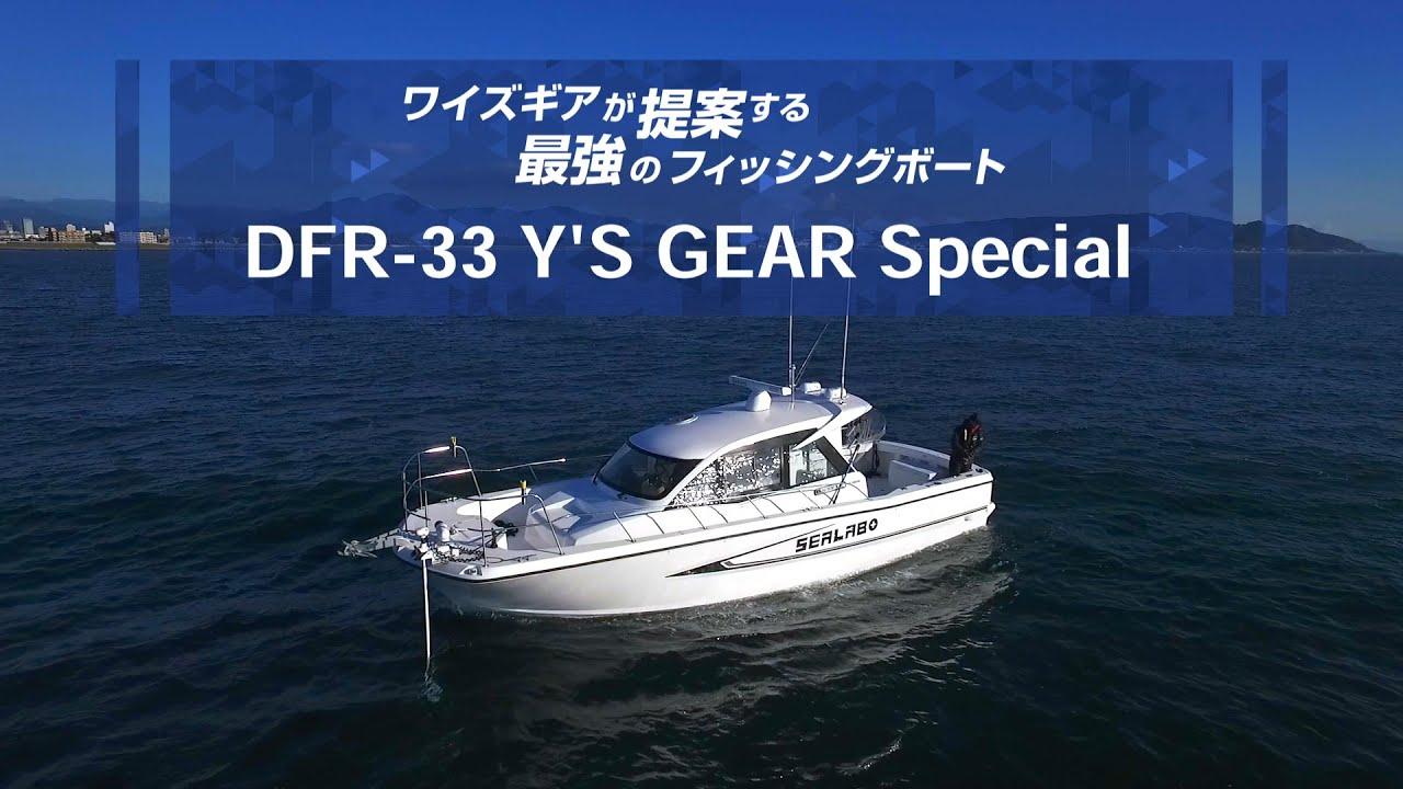 ヤマハ DFR-33 最強フィッシング艤装!(実釣編)