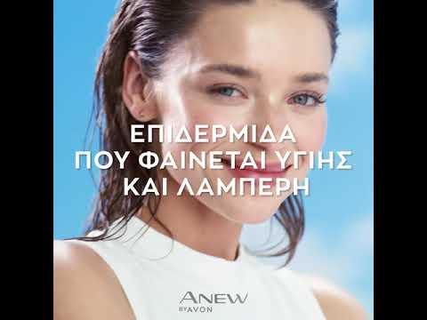 ΝΕA! Anew Water Cream με Βιταμίνη D by Avon