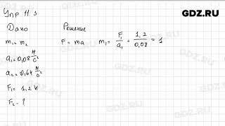 Упр 11.3 - Физика 9 класс Пёрышкин