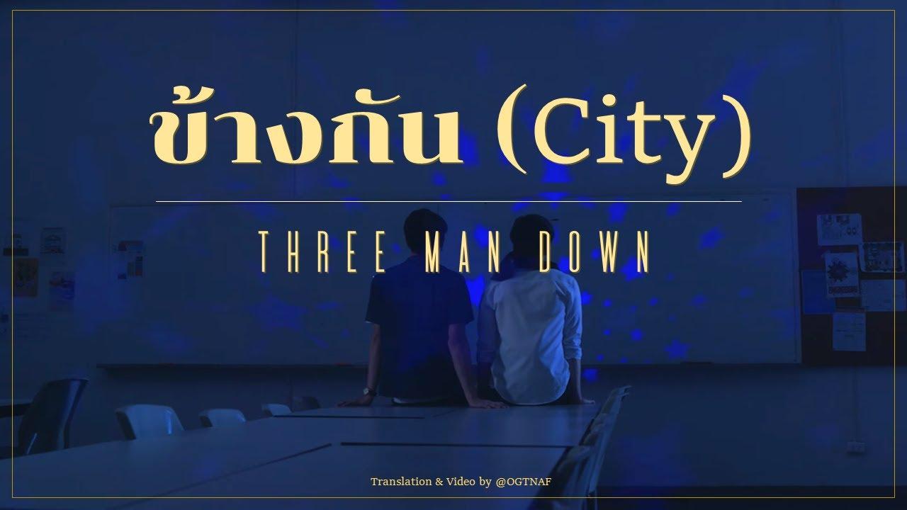 ข้างกัน (City) - Three Man Down ft. ออม TELEx TELEXs (ST. Love Mechanics) [Lyrics THA/ROM/ENG]