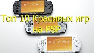 Топ 10 Красивых игр для PSP
