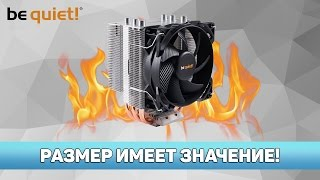 ✔ РАЗМЕР ИМЕЕТ ЗНАЧЕНИЕ! be quiet! Pure Rock Slim vs Zalman CNPS8X Optima