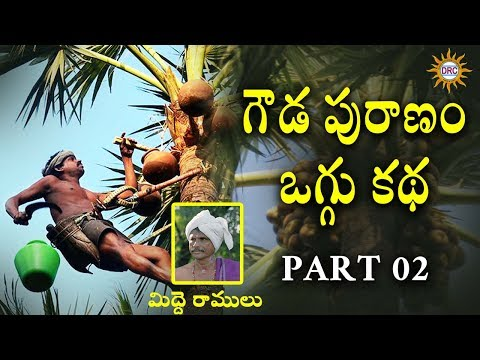 Gouda Puranam Oggu Katha Part 2/3  By Midde Ramulu    Telangana Folks