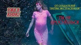 Рассвет Фильм 2019 ( Уже в кино ) Ужасы 2019
