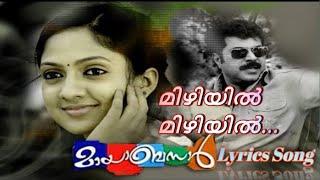Mizhiyil Mizhiyil | Lyrics Song | Maya Bazar | Mammootty | Kalabhavan Mani | Malayalam
