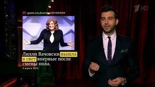 Вечерний Ургант. Новости от Ивана - выставят на продажу ручку за миллион долларов(04.04.2016)