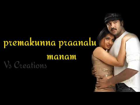 premakanna emundi priya video song