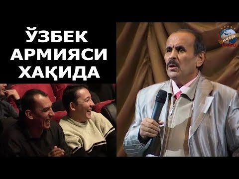 Hojiboy Tojiboyev - O`zbek armiyasi haqida | Хожибой Тожибоев - Узбек армияси хакида