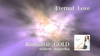 Eternal Love/seikou nagaoka(長岡成貢)