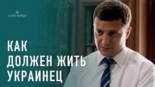 Как должен жить украинец