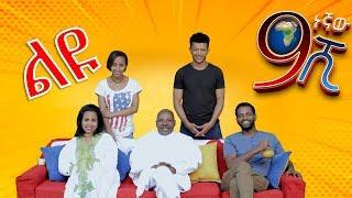 Ethiopia: ዘጠነኛው ሺህ ድራማ ልዩ የበዓል ፕሮግራም